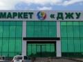 Алюминиевый фасад Джубга