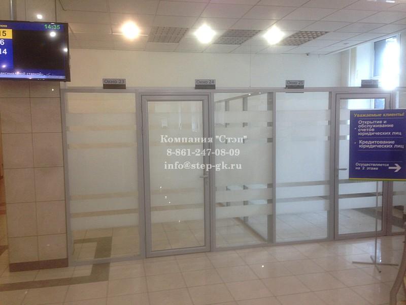 Офисные перегородки для МФЦ и банка