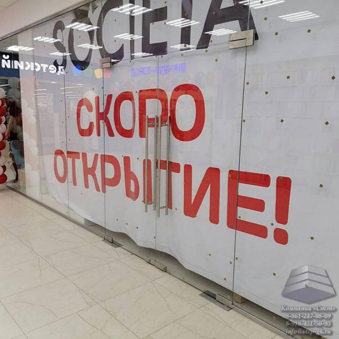 Стеклянные перегородки Краснодар